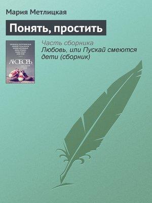 cover image of Понять, простить