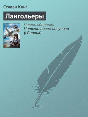 cover image of Лангольеры