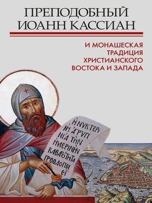 cover image of Преподобный Иоанн Кассиан и монашеская традиция христианского Востока и Запада