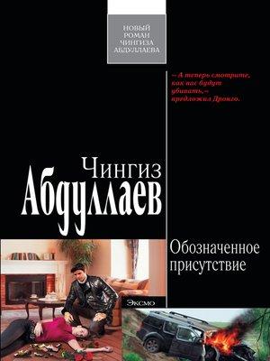 cover image of Обозначенное присутствие