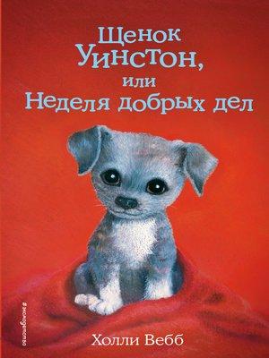 cover image of Щенок Уинстон, или Неделя добрых дел