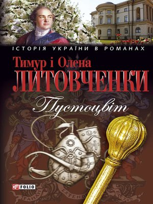 cover image of Пустоцвiт