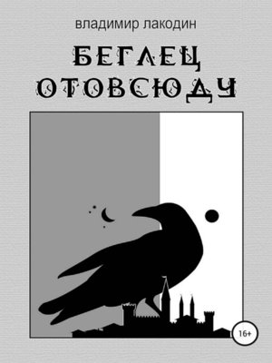 cover image of Беглец отовсюду