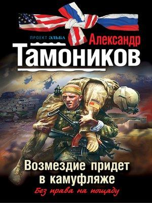 cover image of Возмездие придет в камуфляже
