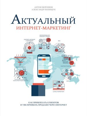 cover image of Актуальный интернет-маркетинг