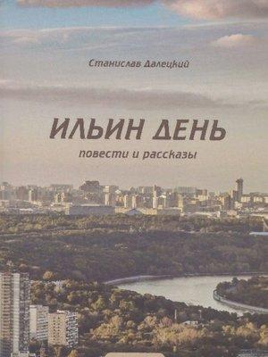 cover image of Ильин день. Сборник