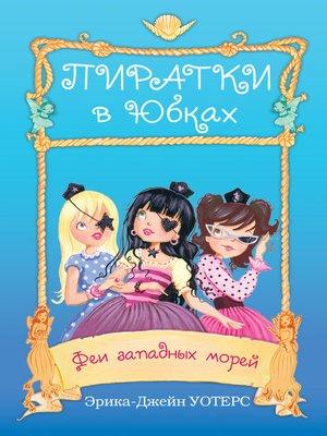 cover image of Феи западных морей