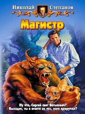 cover image of Магистр