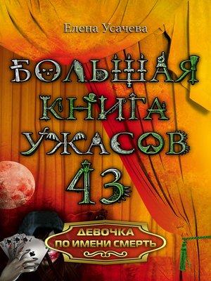 cover image of Девочка по имени смерть