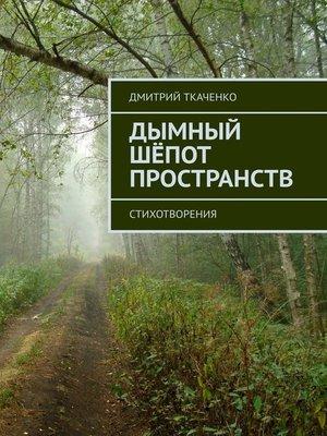 cover image of Дымный шёпот пространств. Стихотворения