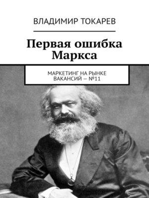 cover image of Первая ошибка Маркса. Маркетинг нарынке вакансий–№11
