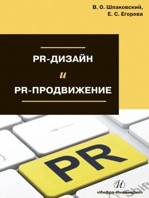 cover image of PR-дизайн и PR-продвижение