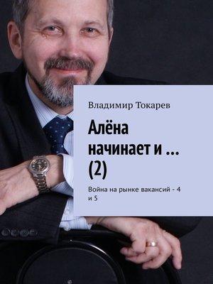 cover image of Алёна начинает и... (2). Война на рынке вакансий – 4 и 5
