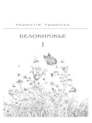 cover image of Белокнижье. Собрание сочинений в4-х томах. Том 1