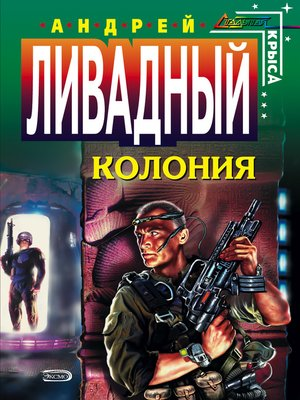 cover image of Колония