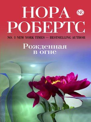 cover image of Рожденная в огне
