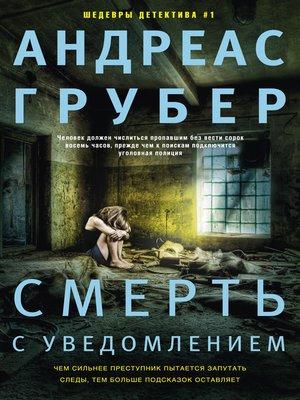 cover image of Смерть с уведомлением