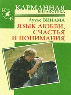 cover image of Язык любви, счастья и понимания