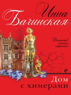 cover image of Дом с химерами