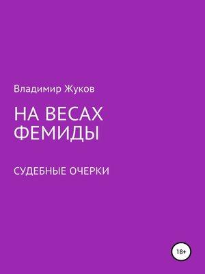 cover image of На весах Фемиды. Судебные очерки