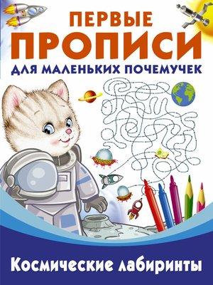 cover image of Космические лабиринты
