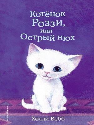 cover image of Котёнок Роззи, или Острый нюх