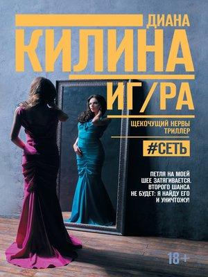 cover image of ИГ/РА