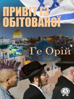 cover image of Привіт із обітованої