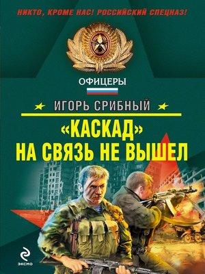 cover image of «Каскад» на связь не вышел