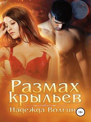 cover image of Размах крыльев.