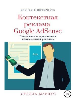 cover image of Контекстная реклама Google AdSense