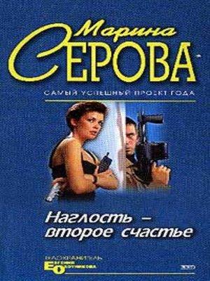 cover image of Наглость – второе счастье