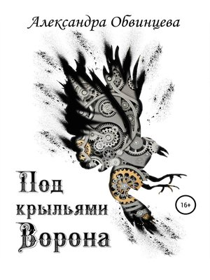 cover image of Под крыльями Ворона