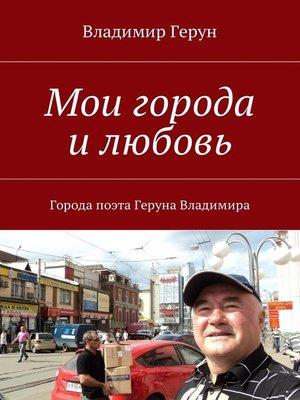 cover image of Мои города илюбовь. Города поэта Геруна Владимира