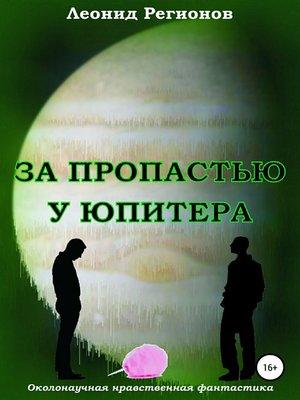 cover image of За пропастью у Юпитера