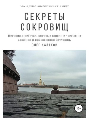 cover image of Секреты сокровищ