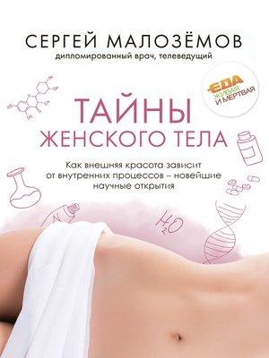cover image of Тайны женского тела. Как внешняя красота зависит от внутренних процессов – новейшие научные открытия