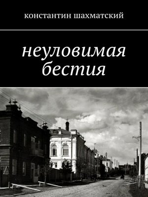 cover image of Неуловимая бестия