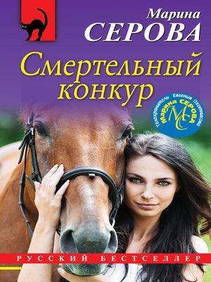 cover image of Смертельный конкур