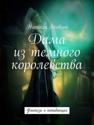 cover image of Дама изтемного королевства. Фэнтези о попаданцах