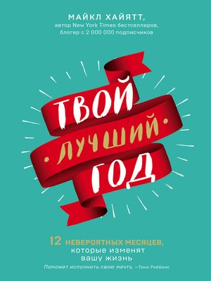 cover image of Твой лучший год