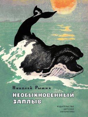 cover image of Необыкновенный заплыв (сборник)