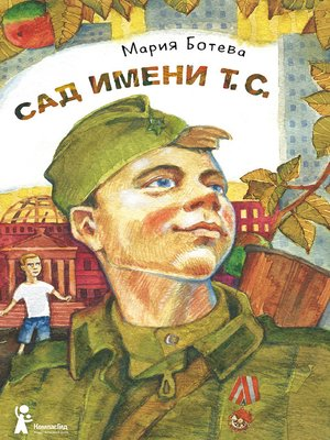 cover image of Сад имени т. с.