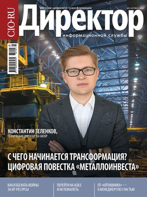 cover image of Директор Информационной Службы №05/2018