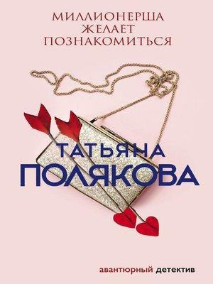 cover image of Миллионерша желает познакомиться