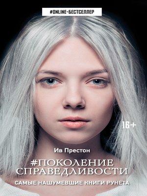 cover image of #Поколение справедливости