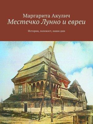 cover image of Местечко Лунно иевреи. История, холокост, наши дни