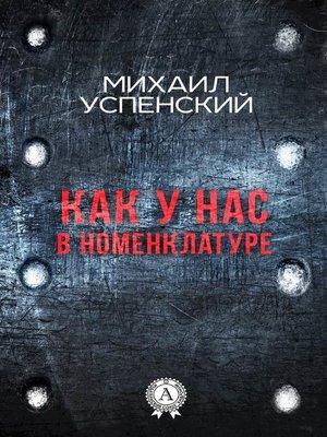 cover image of Как у нас в номенклатуре