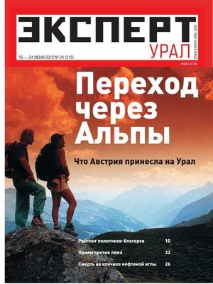 cover image of Эксперт Урал 24-2012