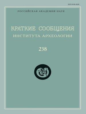 cover image of Краткие сообщения Института археологии. Выпуск 238